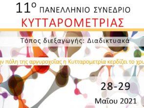 11o Πανελλήνιο Συνέδριο Κυτταρομετρίας